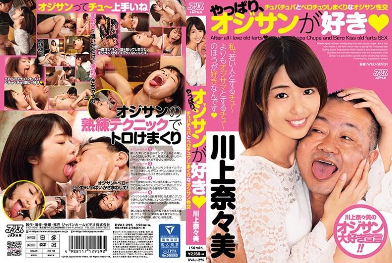 DVAJ-295 After All, Like Ogasan Chupapucha And Belo Chu Fucking Sweet Sexual Intercourse Nana Mi Kawakami