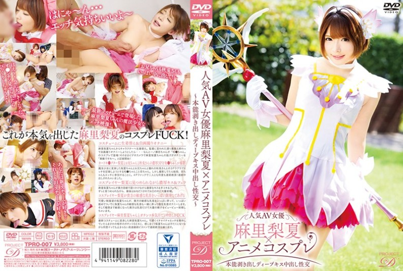 TPRO-007 Popular AV Actress Mari 梨 Summer × Anime Cosplay ~ Instinctive Bare Deep Kiss Cum Inside Out Sexual Intercourse ~