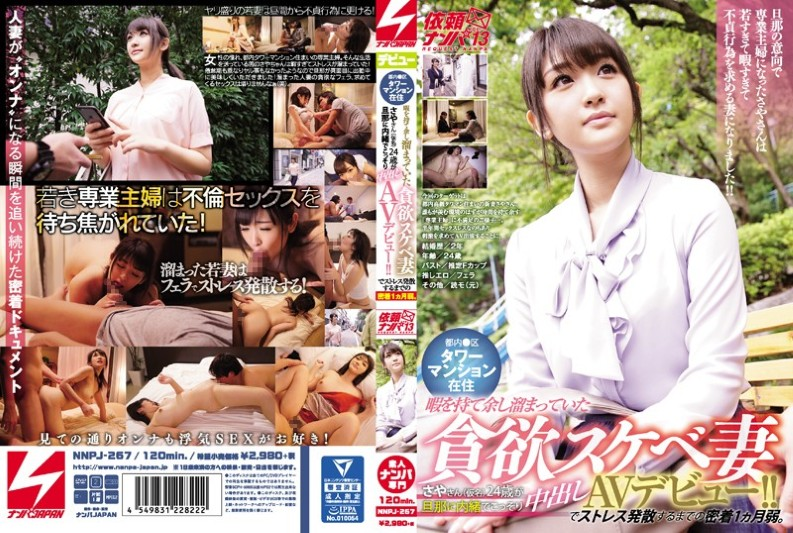 NNPJ-267 Gutsyukibe Wife Saya (A Pseudonym), Who Was Left Over With Time To Live In Tokyo Town Mansion, Was 24 Years Old Secretly Crawling Into Her Husband And Debuting Av! ! It Is Close To One Month Before It Releases Stress. Request Nanpa Vol.13